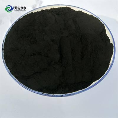 批发 供应工业污水处理脱色 除臭 除异味专用优质粉末状活性炭净水活性炭
