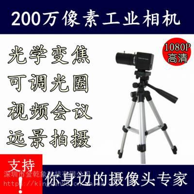 200万像素摄像头 工业相机外壳 CS变焦镜头 录制视频