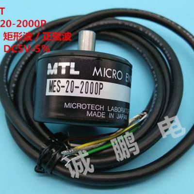 MTL日本编码器 MES-20-2000P旋转编码器