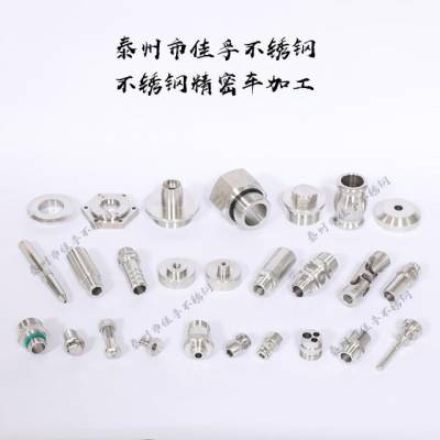 CNC加工厂家 不锈钢精密加工