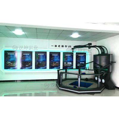 四川VR安全体验馆设备 台风VR安全体验馆 地震VR安全体验馆 汉坤实业