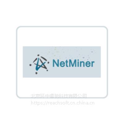 【NetMiner | 社会网络可视化分析软件 】正版价格,网络数据探索工具,睿驰科技一级代理