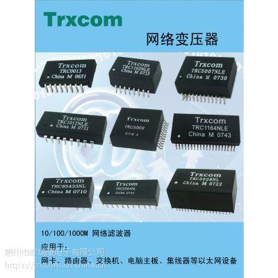 现货供应 TRC0013NL 特价出售 网络变压器