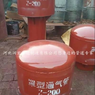 厂家直销02S403图集罩型通气帽 Z-200消防水池通气管180-0327-6839