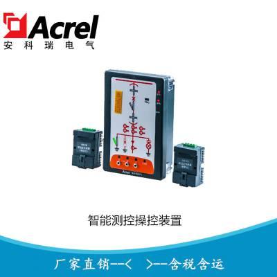 厂家直销一次模拟图动态指示装置 开关柜综合测控装置ASD100L