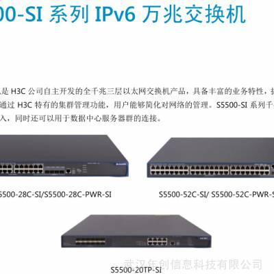 华三(H3C)S5500-48P-SI 48口全千兆企业级可网管网络三层交换机 修改