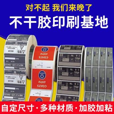 大量定制不干胶产品免费设计加急发货