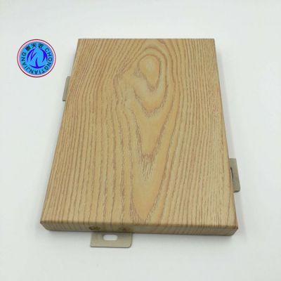 供应南昌写字楼室内墙面热转印仿木纹铝单板崇天匠厂家