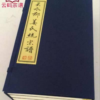 编修家谱-黄山修家谱-云码家谱