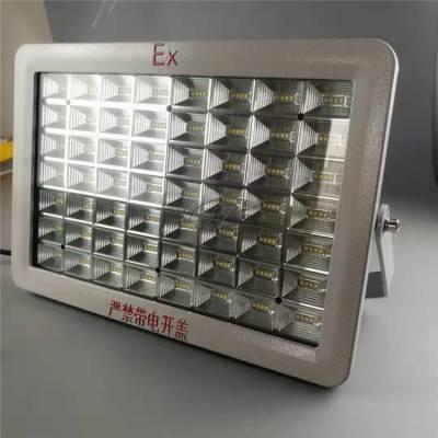 经济款LED防爆投光灯150W,150w防爆灯厂家