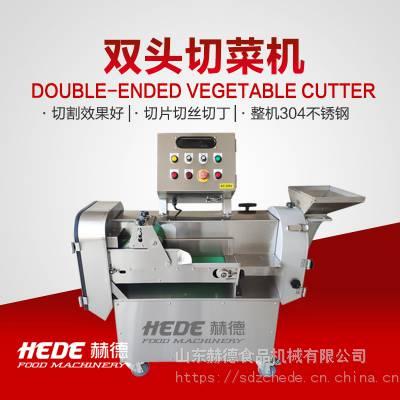 全自动切菜机 黄瓜切丁机 白菜切丝机 胡萝卜切片机 赫德机械