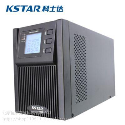 KSTAR科士达YDC9103H UPS不间断电源3000VA/2400W 需另配电池