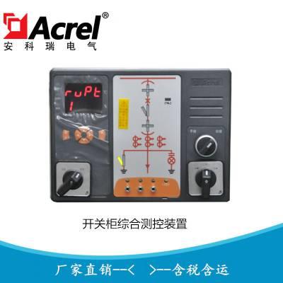 安科瑞高压开关柜状态综合显示仪 环网柜测控装置ASD200