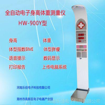 乐佳智能医用超声波体检机|身高体重测试仪器