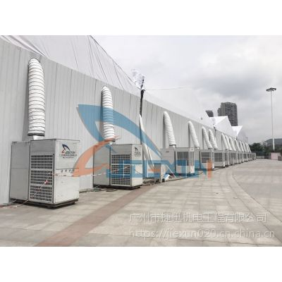 大连服装节帐篷活动空调,电箱电缆捷迅机电出租