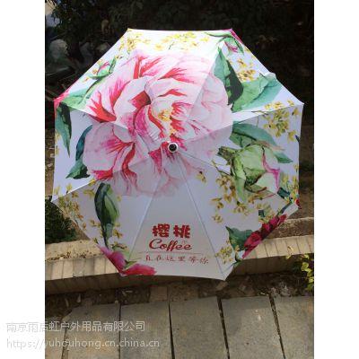 樱花伞遮阳伞遮阳棚南京定做全印花伞户外桌椅
