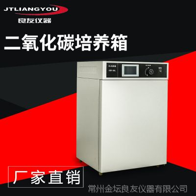 CQ-80/160L二氧化碳培养箱 细胞培养箱 远红外***微生物培养箱