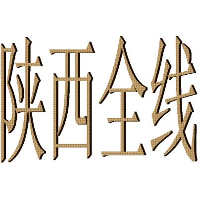 温州龙湾到陕西延安吴起县货运专线龙湾托运部直达特快天天发车