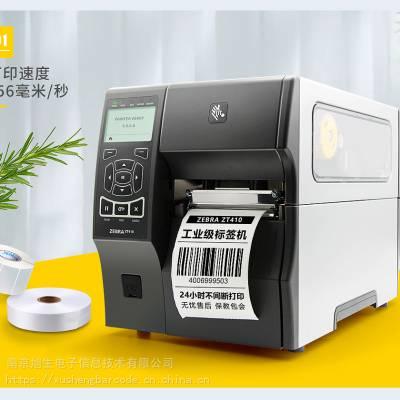 斑马(ZEBRA)ZT410工业级条码标签打印机RFID 二维码不干胶ZM400升级版条码机景区门票
