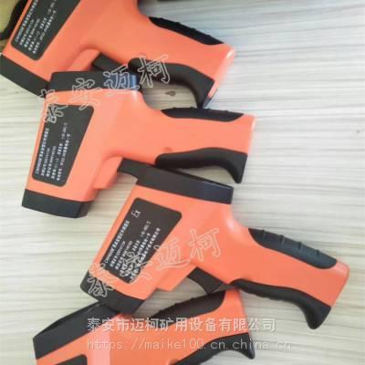 迈柯矿用本安型红外测温仪型号,CWH600矿用红外测温仪价格 手持式