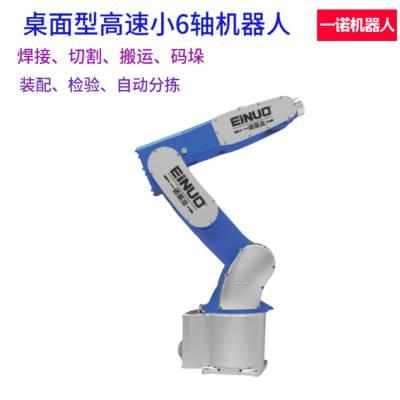 厂价直销高速小6轴工业机器人_数据处理一次完成_国产机器人焊接工作站批发