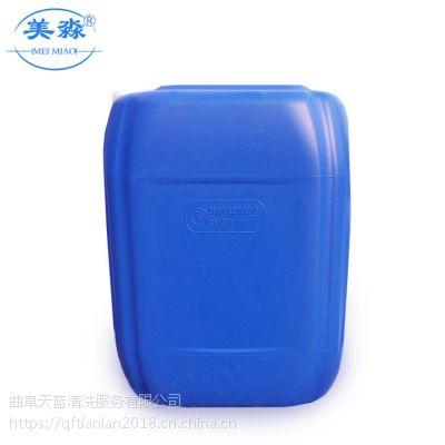 硅酸盐硫酸盐难溶性水垢清洗除垢剂专业处理工业设备的难溶性水垢的清洗剂