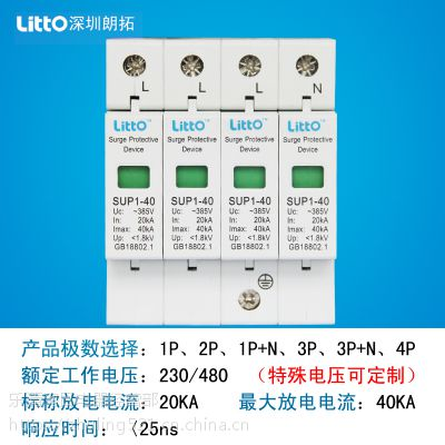 厂家直销 二合一网络电源防雷器 监控网络防雷器 信号浪涌保护器