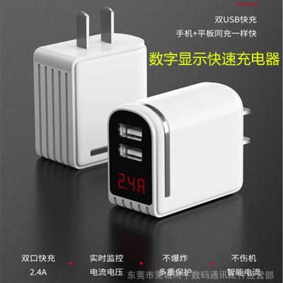 歌奈充电器 双USB 数字显示2.4A快充头 适用iPhone安卓type-c手机