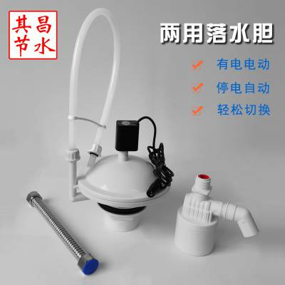 公厕所水箱电动落水胆电控排水阀电动落水阀电控冲水阀电动冲水器
