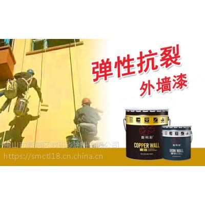 弹性抗裂外墙漆由黑龙江数码彩涂料厂家供应