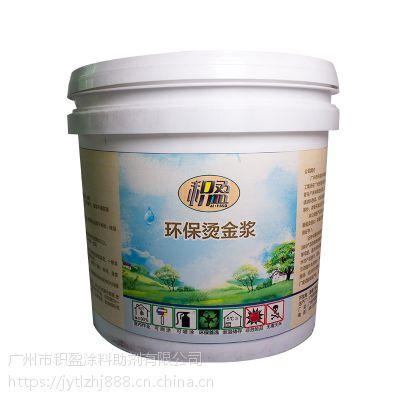 积盈厂家供应环保烫金浆 水性烫金浆 高牢固度粘度高
