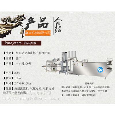 山东大型豆腐皮机器多少钱 鑫丰豆腐皮机成套设备 十年保修