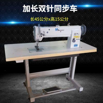 皮革双针工业缝纫机、汽车脚垫厚料缝纫机、沙发厚料双针缝纫机