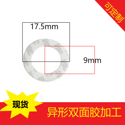 3M9080A美国进口双面胶 半透明双面胶 无痕强力双面胶 环形