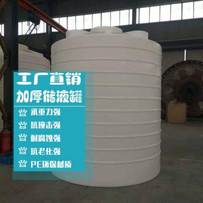 广汉pe水箱|30吨塑料搅拌桶批发|储油罐报价