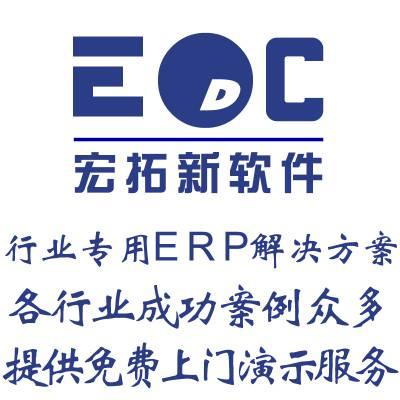 适合制造企业erp系统 宏拓新EDC管理软件专业好用