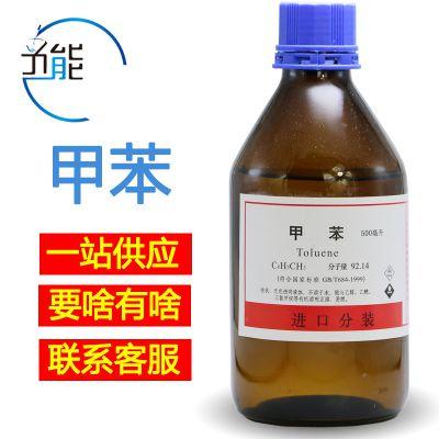 东莞甲苯 分析纯实验室化学试剂化工原料批发零售