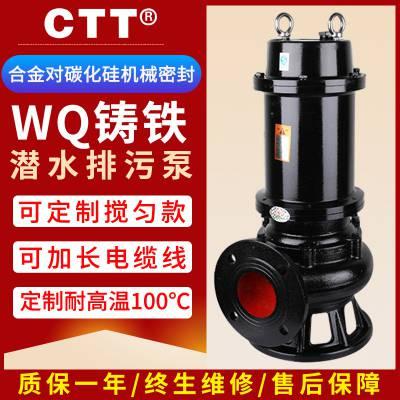 小功率QW/WQ系列750W立式铸铁潜水排污泵无堵塞地下室抽水泵现货