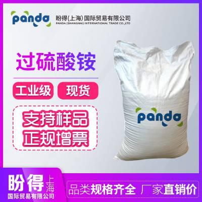 上海厂家 工业级过硫酸铵 片状分析纯过二硫酸铵 漂白剂氧化剂