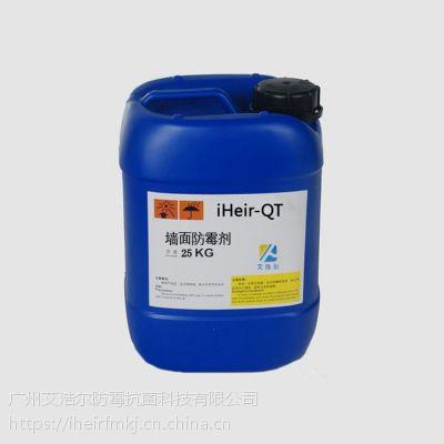 艾浩尔墙面防霉剂iHeir-QT,一次防霉十年长效