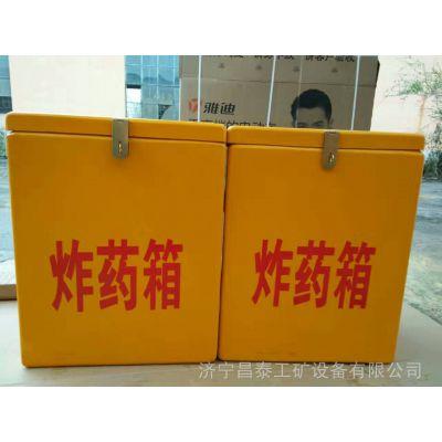 昌泰品质1件玻璃钢炸药箱 香港1件390*260*610玻璃钢炸药箱 全国联保 厂家价格