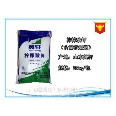 供应 山东潍坊 英轩 天天 柠檬酸钾 25kg/包 食品添加剂 原厂包装 质量保证