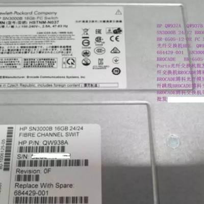 QW938A QW938B 684429-001 SN3000B 24/24 HPE光纤交换机