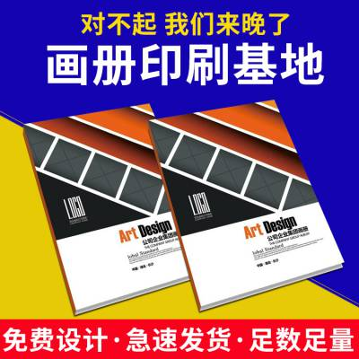 天津及周边定制画册免费设计及制样加急发货