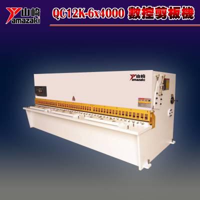 剪板机厂家山崎直销QC12K-6x4000数控液压摆式剪板机
