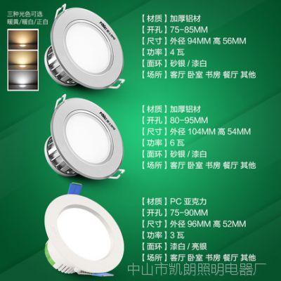 雷士照明LED天花灯射灯筒灯雷士格栅灯盘雷士照明工程灯具