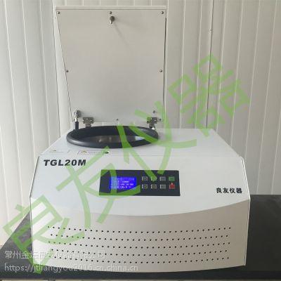 金坛姚记棋牌正版 TGL20M 高速冷冻离心机 实验离心机 厂家报价