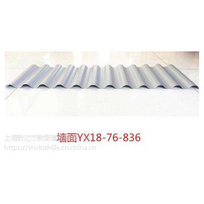 建筑墙面板系列YX18-76-836型 波浪彩钢板_上海新之杰压型钢板厂