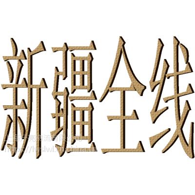 龙湾到新疆富蕴县的物流公司