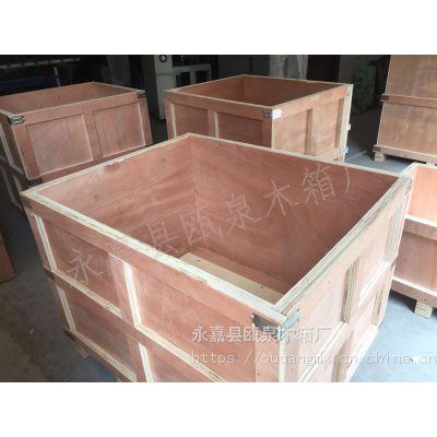 温州瓯北木箱胶合板木箱出口木箱定制